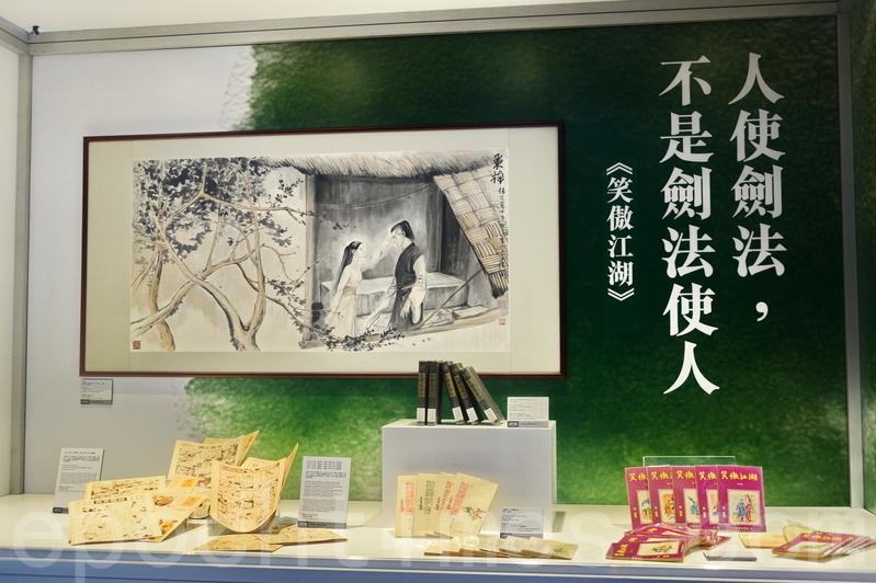 貿發局與香港文化博物館合作策劃的「文壇俠聖──金庸與查良鏞」,展出金庸手稿,以及金庸在電影及報業工作的相關展品。( 宋祥龍/大紀元)