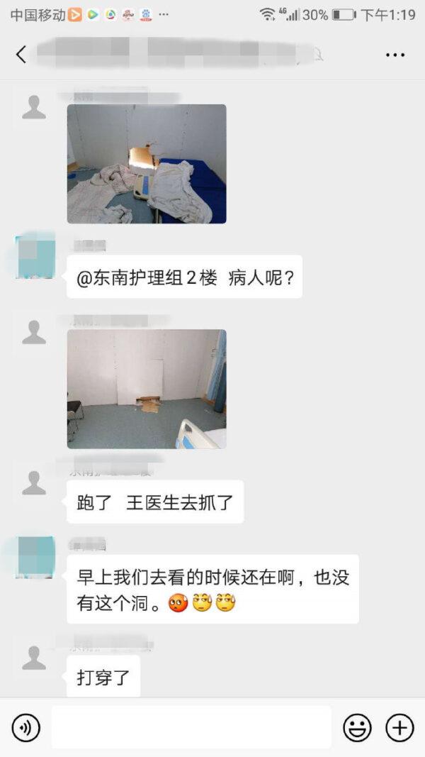 網傳聊天截圖顯示,湖北有病人打破隔板出逃。(網絡圖片)