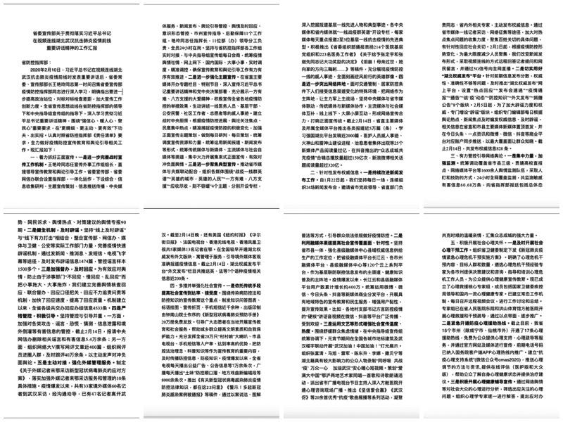 湖北宣傳部內部文件曝光派千餘人管控輿論