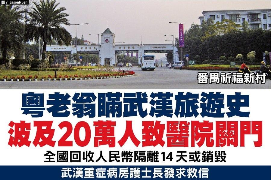 粵老翁瞞武漢旅遊史 波及20萬人致醫院關門
