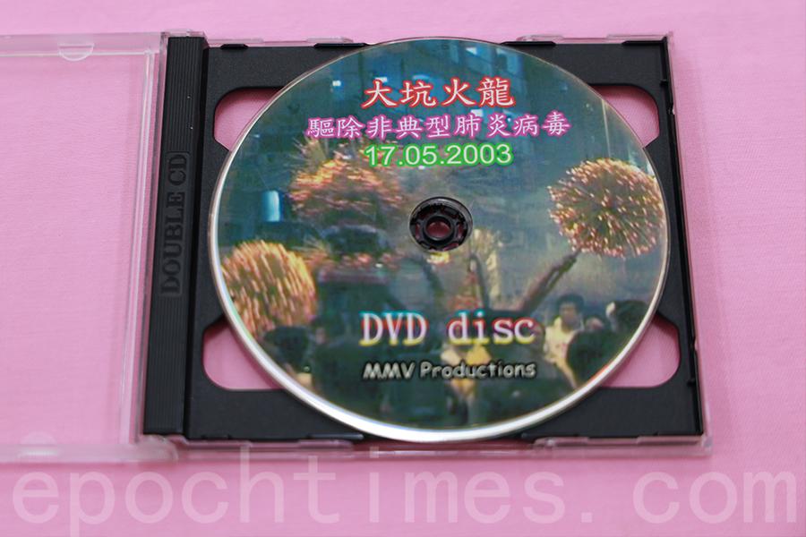 沙士(SARS)期間舞火龍活動的DVD。(陳仲明/大紀元)