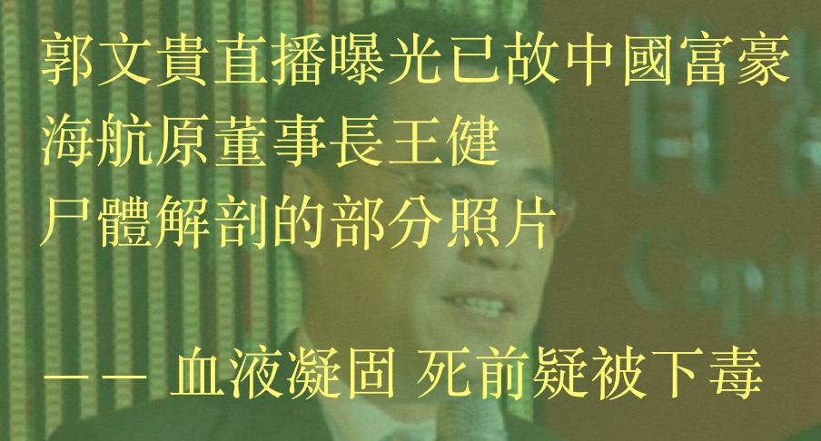 死去的中國富豪 海航原董事長王健。(網絡圖片)