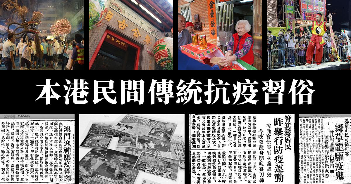 如今香港不少留下的傳統風俗多與早年發生的瘟疫有關。(設計圖片)