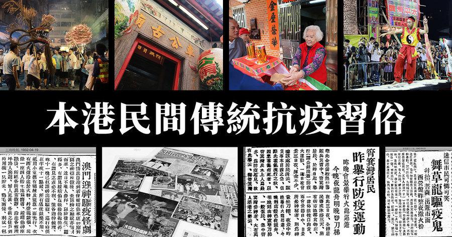 本港民間傳統抗疫習俗