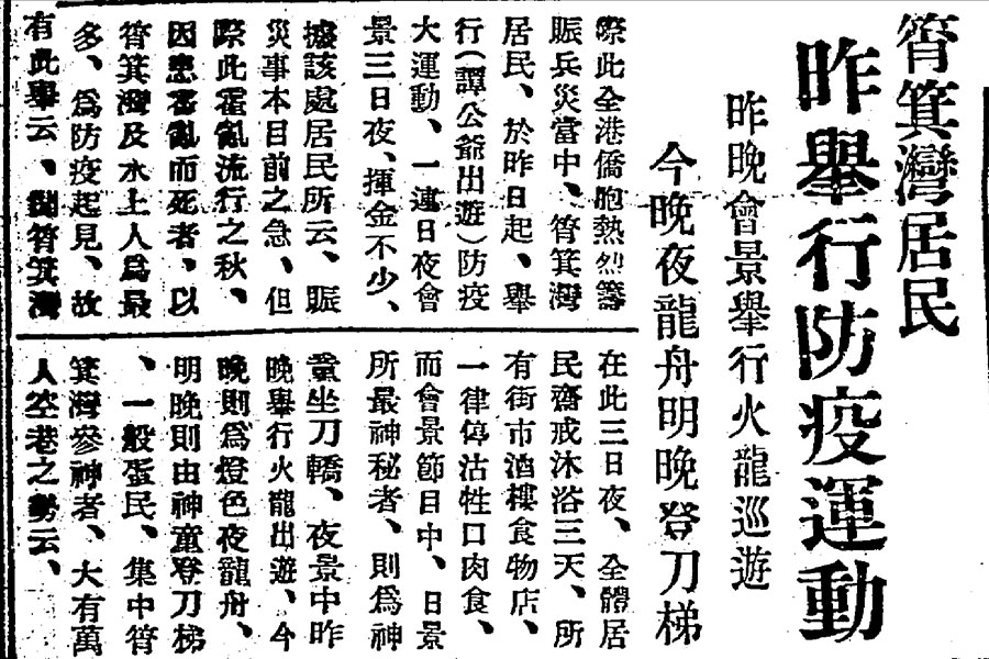 三十年代末本港發生霍亂,奪走了多人生命,筲箕灣居民曾於1937年舉行一系列的儀式驅除瘟疫,包括舞火龍、遊夜龍及登刀梯,祈求水陸平安。圖為1937年8月30日的本地報章報道。(長春社文化古蹟資源中心提供)