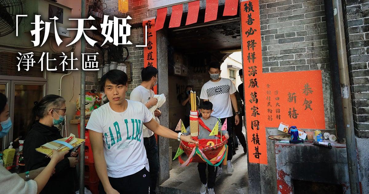 「扒天姬」(又稱「扒天機」)是一些鄉村每年在正月十九日舉辦的民俗,以淨化社區為目標。(陳仲明/大紀元)