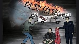 鄭一見:從自焚謊言到武漢封城