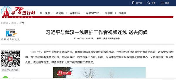 新華網報道,2020年2月10日,習近平影片連線武漢市一線醫護人員。(網站截圖)