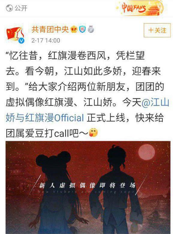 2月17日下午,共青團在微博推出江山嬌與紅旗漫兩位虛擬偶像,以輕鬆的口氣寫「快來給團屬愛豆打call吧」,本想維穩年輕人,卻在上線三小時被大量中國網友罵到「翻車」。(微博截圖)