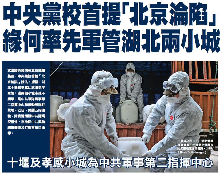 中央黨校首提「北京淪陷」 緣何率先軍管湖北兩小城