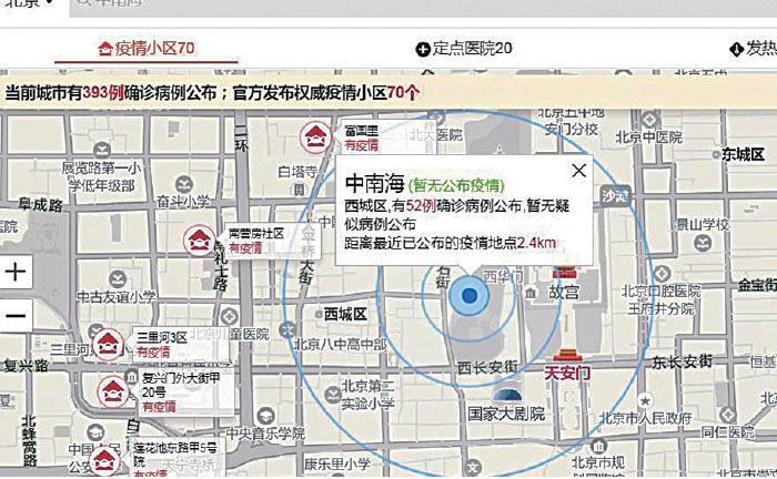 截至昨日,官方公佈北京有70個小區爆發疫情。圖為中南海位置及其周邊部份確診病人位置。(搜狗地圖截圖)