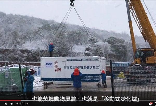 近 20 台移動式「垃圾和動物屍體處置方艙」將進入武漢。(視頻截圖)