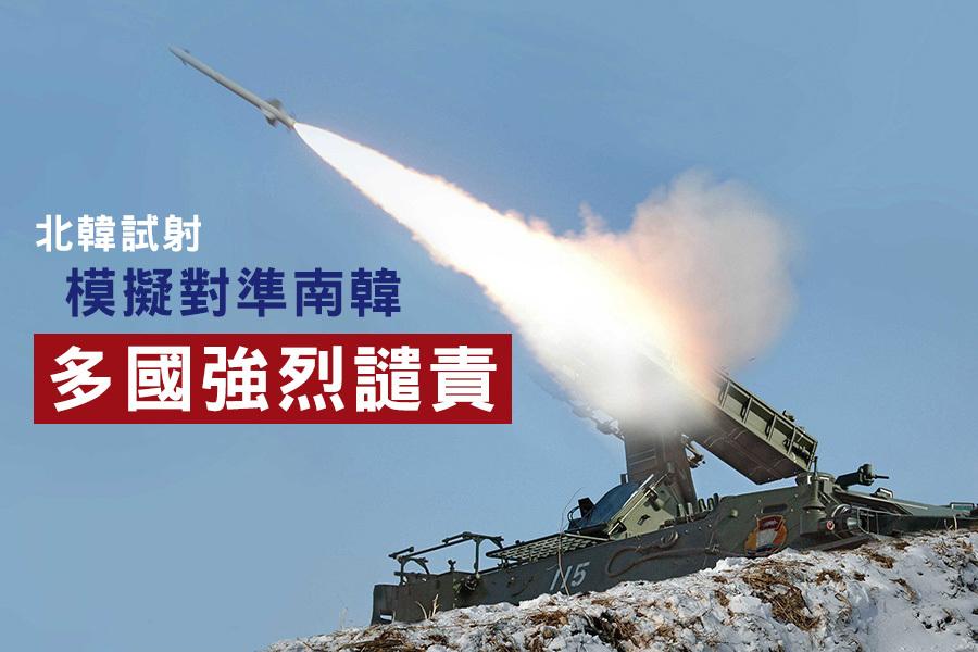 北韓19日清晨向日本海海域發射發射3枚彈道導彈,其官媒今日宣稱,這些彈道導彈試射,模擬對南韓港口和機場及駐韓美軍基地,以便在未來發生衝突時可先發制人。對於北韓再度挑釁,美日韓三國均予以強烈譴責。(大紀元合成圖)