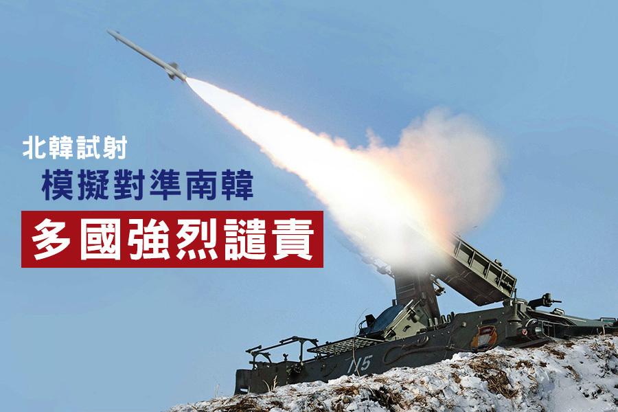 北韓導彈試射模擬對準南韓 多國強烈譴責