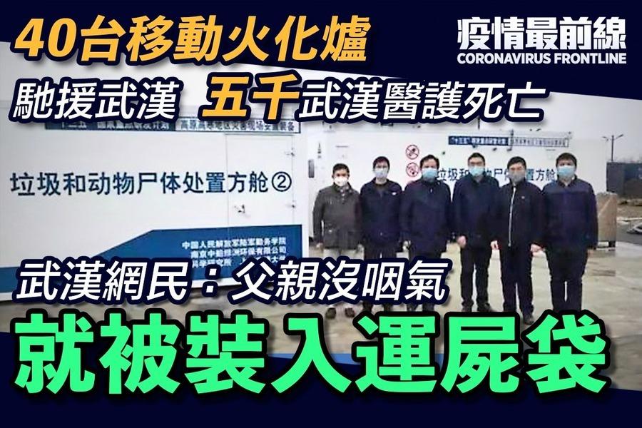 【疫情最前線】40台移動火化爐馳援武漢 武漢大量醫護人員染病死亡