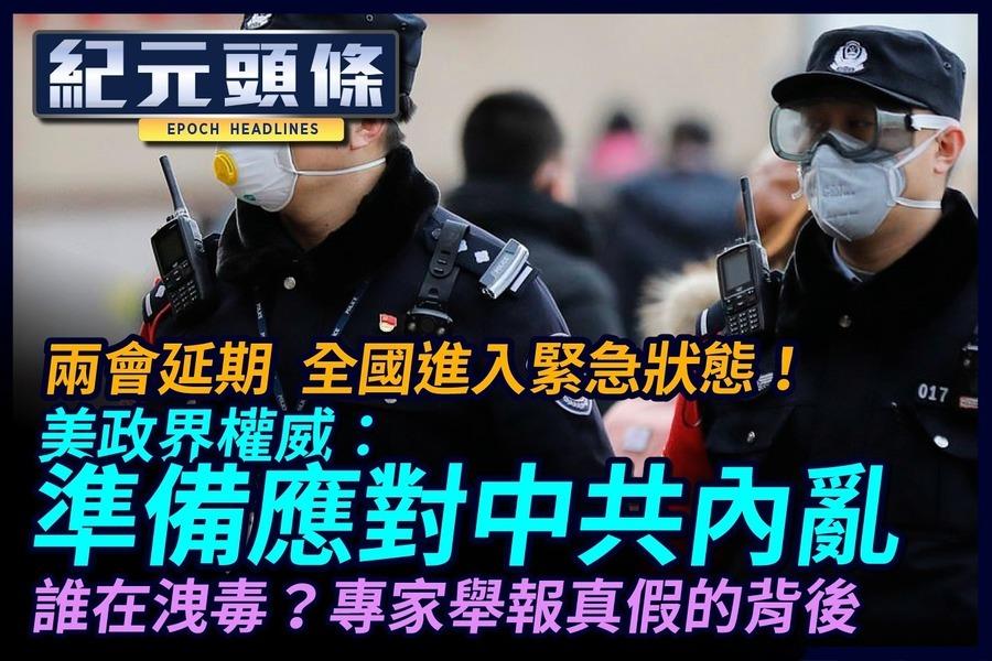 【紀元頭條】兩會延期 意味中國進入緊急狀態