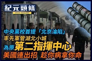 【紀元頭條】中央黨校首提「北京淪陷」 率先軍管湖北小城