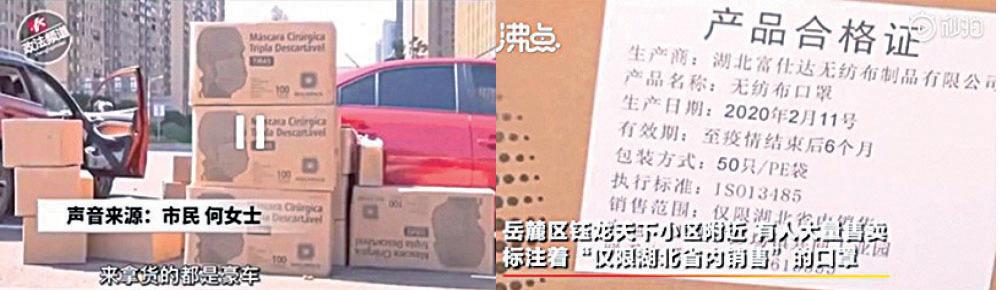 左圖為廣西南寧網民網購的一批口罩,發貨機構竟是武漢市總工會。(網絡圖片)右圖為湖南長沙一小區附近有人大量售賣標注著「僅限湖北省內銷售」的口罩。(視頻截圖)