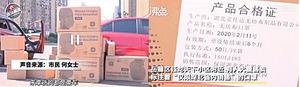 廣西人網購口罩 竟來自武漢「救援物資」