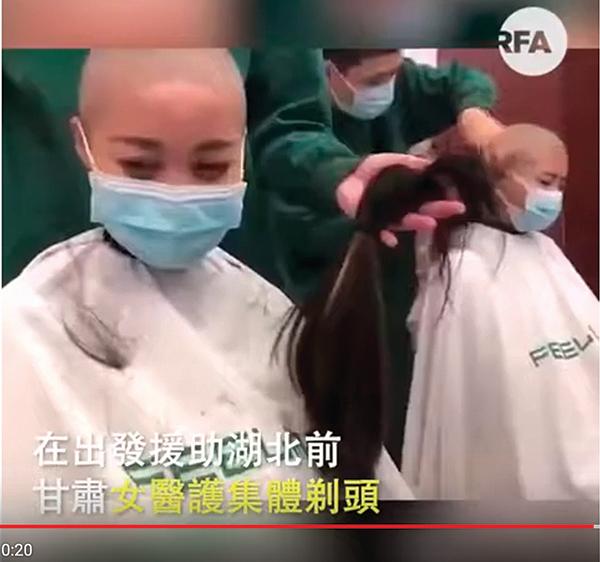 甘肅女醫護赴湖北抗疫前被集體剃光頭 官方宣傳引反彈 被批為作秀傷人