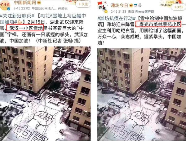 (左)中新網已刪圖片。(網絡圖片) (右)山東博主「濰坊今日」微博截圖。(網絡圖片)