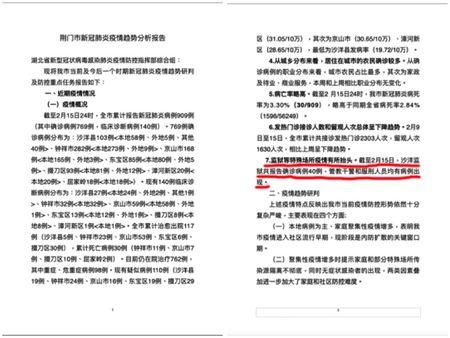 官方內部文件顯示湖北荊州市沙洋監獄疫情升級,至少確診40人。(大紀元)