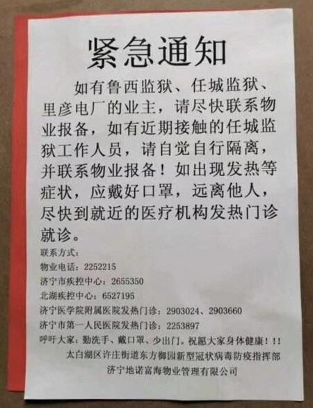 山東濟寧的緊急通知,至少兩個監獄出現疫情。(網絡截圖)