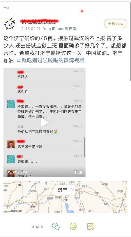 濟寧當地微博上也披露疫情進入監獄。(網絡圖片)