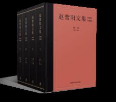 《趙紫陽文集》香港出版 九成文稿首次公開
