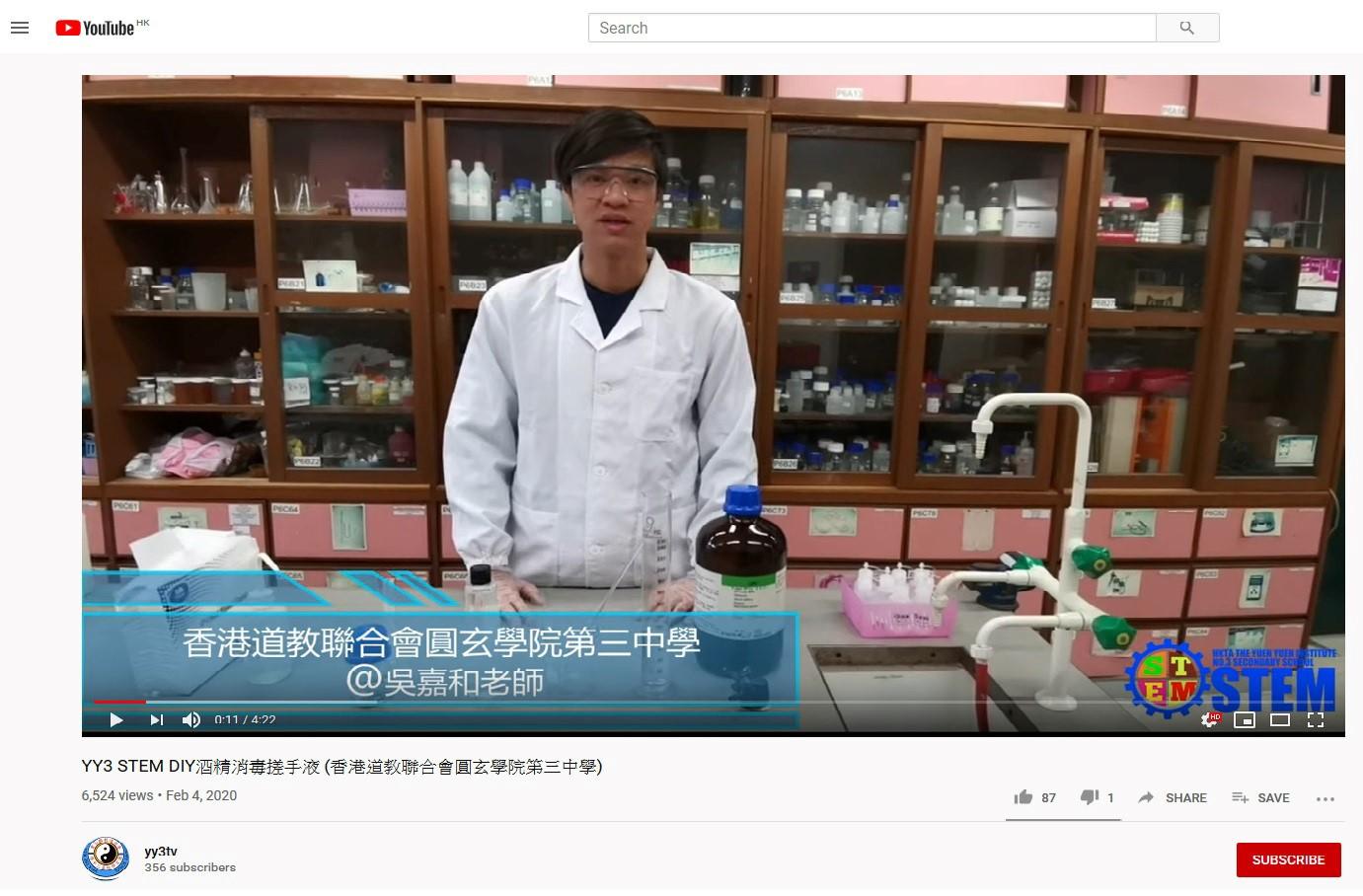 圓玄三中STEM數理科技組主任吳嘉和老師的拍攝教學片段,教導學生在家製作酒精消毒搓手液。影片也開放給公眾參考,除本校學生外,社區人士亦獲益良多。(圓玄三中提供)