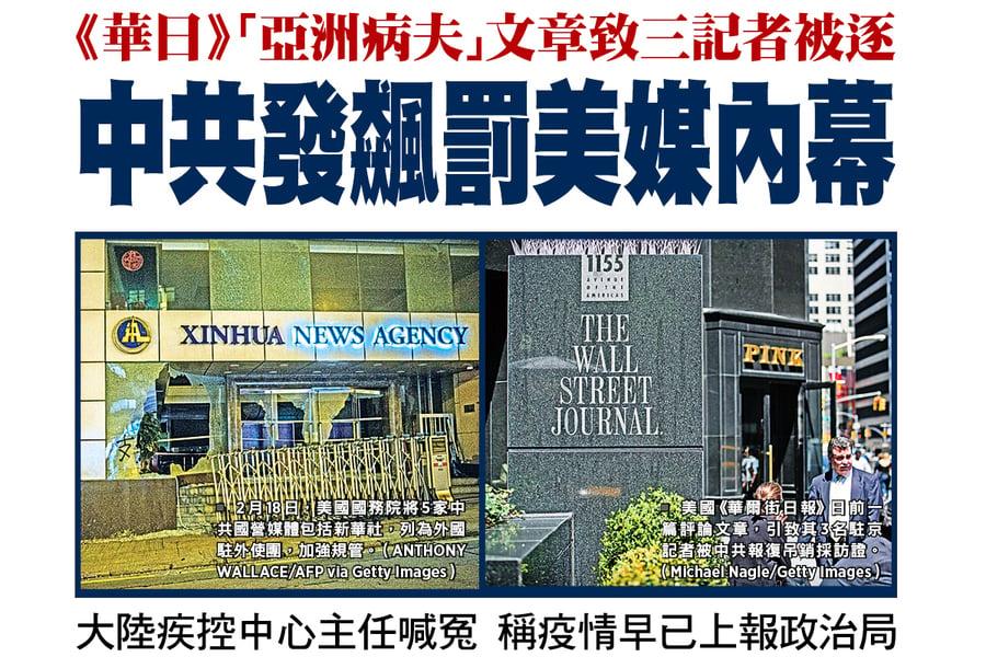 《華日》「亞洲病夫」文章致三記者被逐 中共發飆罰美媒內幕
