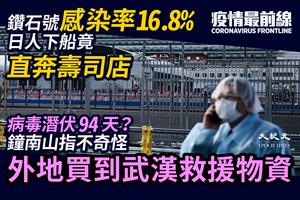 【疫情最前線】「鑽石公主號」感染率16.8% 日本人下船竟直奔壽司店