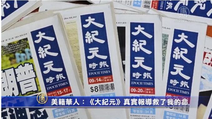 近日,一位美籍華人張蒂娜女士,向大紀元媒體集團表示,大紀元報道大陸疫情的真實消息,挽救了自己和全家人的命。(視頻截圖)