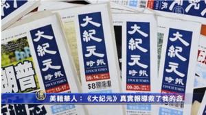 美籍華人:《大紀元》真實報道救了我的命