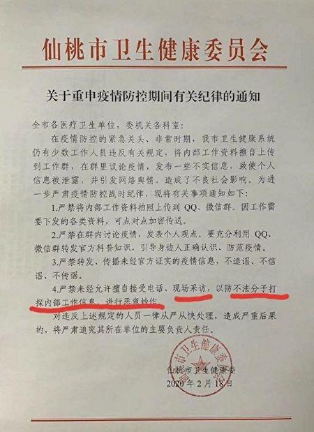 仙桃市衛健委下發一份關於言論管控的通知,遭到輿論譴責後被官方聲明「作廢」。(網絡圖片)