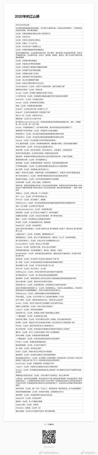 中共青年團推出的擬人化偶像姓名「江山嬌」,一上線遭到逾十萬網友質問。(網絡圖片)