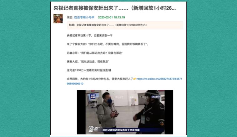2月1日,央視直播紅十字會物資現場,卻突然被保安趕出來了,令全國1,200萬觀眾目瞪口呆。(網絡資料)