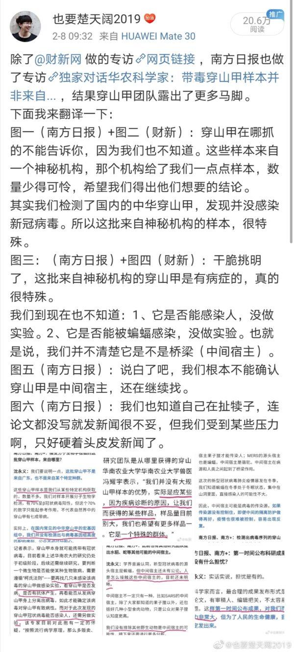 網友解讀華農專家受訪的諸多疑點,給出了「通俗的解釋」。(網絡圖片)