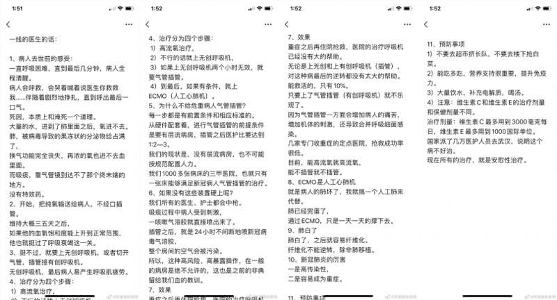 武漢醫生匿名爆料。(網頁截圖)