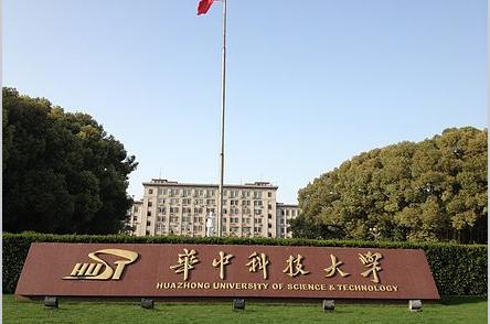 華中科技大學。(網絡圖片)
