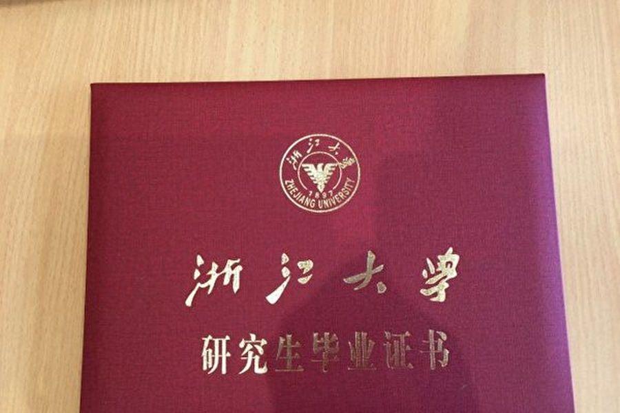 由於曝光真相,曾任職於浙江大學附屬醫院的鍾醫生受到中共的打擊報復。圖為鍾醫生的畢業證書。(本人提供)