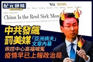 【紀元頭條】中共發飆罰美媒 「亞洲病夫」文章內幕