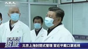 習近平承認拐點未到 中共肺炎疫情數據應聲結束「16連降」