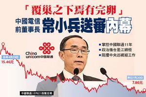 中國電信前董事長常小兵送審內幕