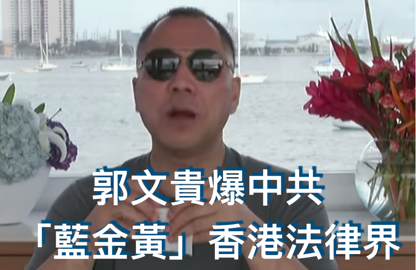 2020年1月29日郭文贵在直播中谈CCP统治下的孤国孤市孤镇孤村,提到有香港法官被「藍金黃」了。(影片截圖)