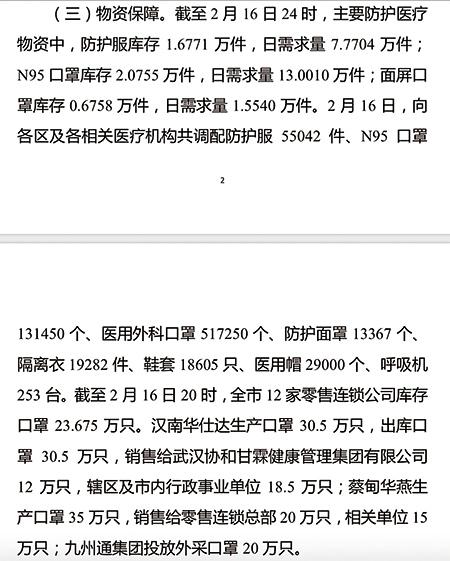 2020年2月17日武漢市政務信息內部文檔。(大紀元)
