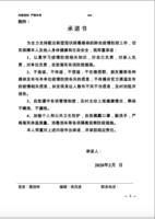 山東監獄 警察被隔離 要簽保密承諾書