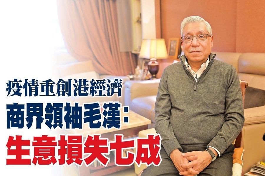疫情重創港經濟 商界領袖毛漢:生意損失七成
