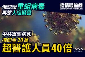 【疫情最前線】俄羅斯認證重組病毒 再惹人造疑雲