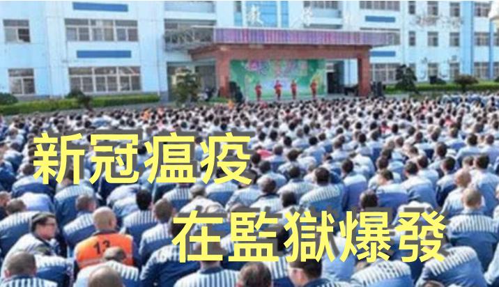 多地監獄集中爆發武漢肺炎 兩省緊急實施戰時管理